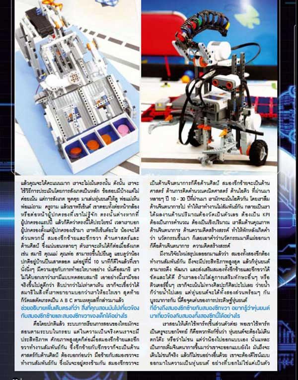 Raise-lego-Industrial-book-600_4