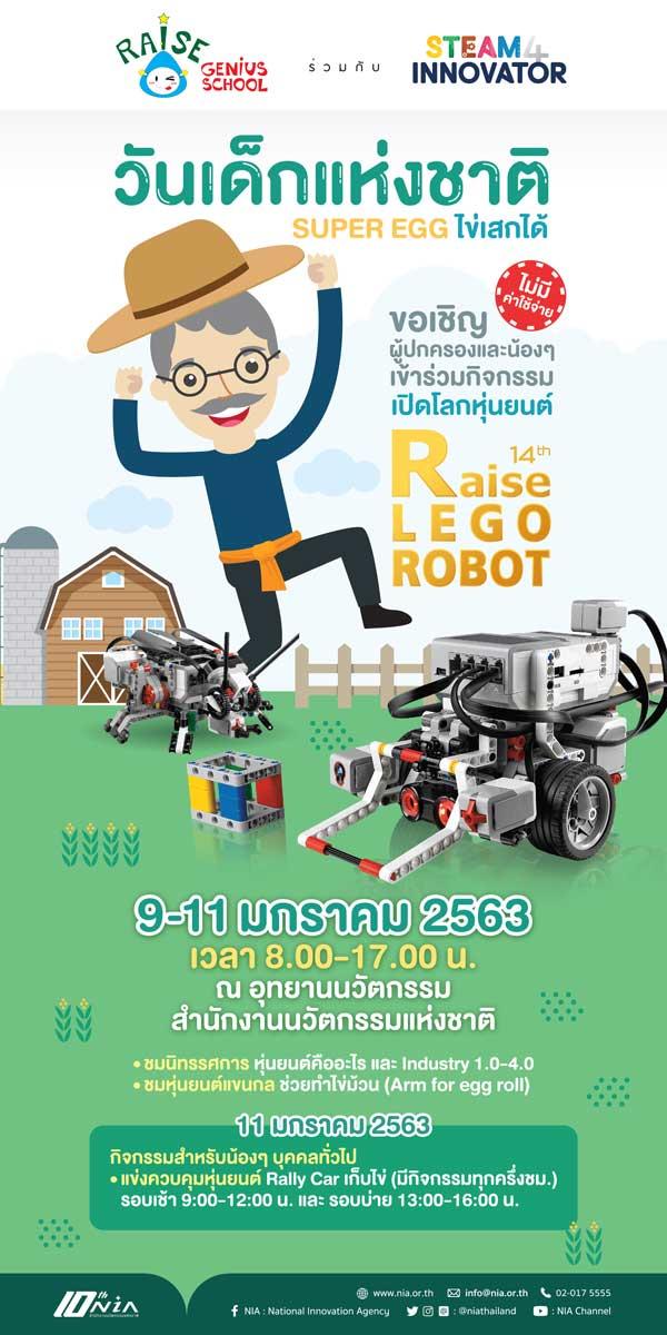 Raise Genius School (สอนเสริมทักษะเด็กผ่านการประดิษฐ์หุ่นยนต์) ขอเชิญน้องๆ มาร่วมกิจกรรม วันเด็ก 2020 ที่จัดขึ้นที่สำนักงานนวัตกรรมแห่งชาติ