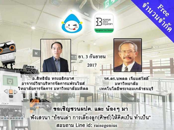raise-robot-at-bangkok-city-library poster