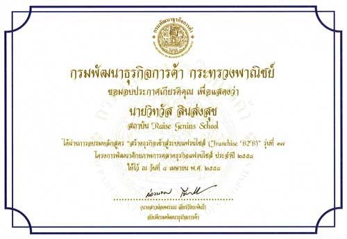 franchise b2b17 certificate web