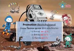 summer-camp--oct-2015-coupon-promotionjpeg
