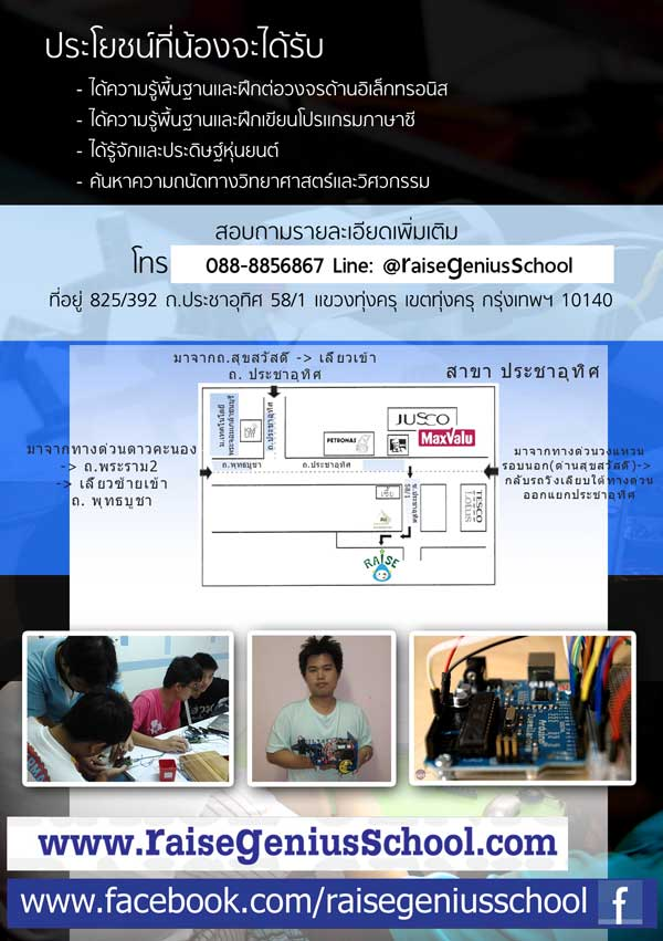 Arduino Course for maker 2