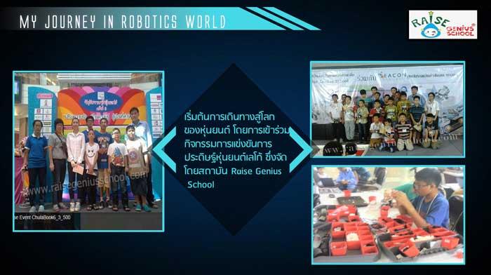 น้องข้าวฟ่าง ได้ร่วมกิจกรรมด้านหุ่นยนต์ ต่างๆ กับ Raise Genius มาตลอด